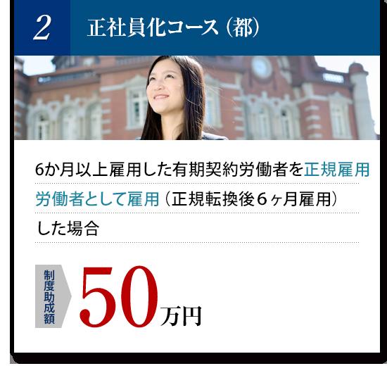正社員化コース(都)