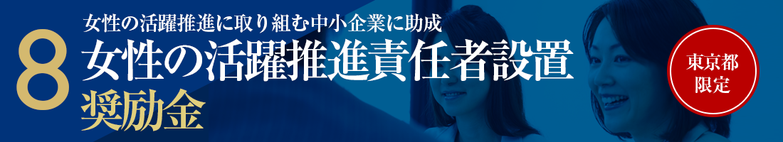 女性の活躍推進に取り組む中小企業に助成「女性の活躍推進責任者設置奨励金」東京都限定